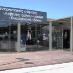 EUROtrade S.A. Shops Commercial use 006